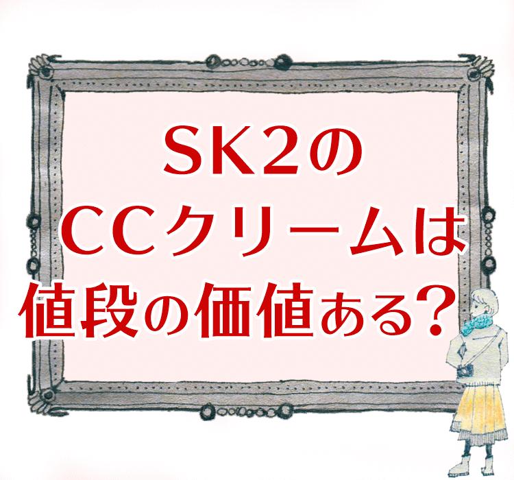 SK2 CCクリームの効果的な使い方!本当に値段分の価値はある?