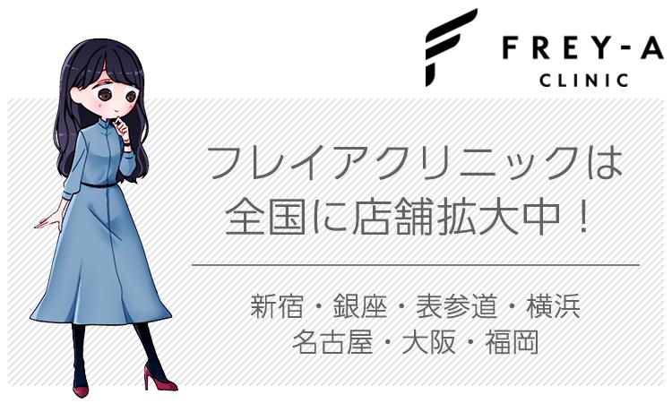 フレイアクリニックの店舗が新宿、銀座、表参道から全国拡大中!店舗別の口コミはどう?