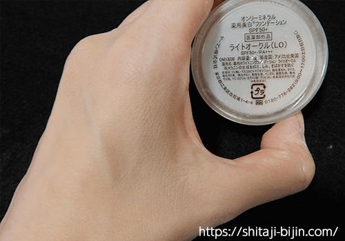 オンリーミネラル 薬用ホワイトニングファンデーションの使用画像