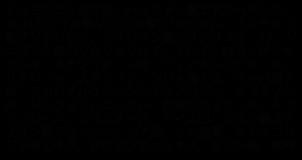 シュウウエムラ アルティム8∞ スプリムビューティ クレンジングオイルの成分