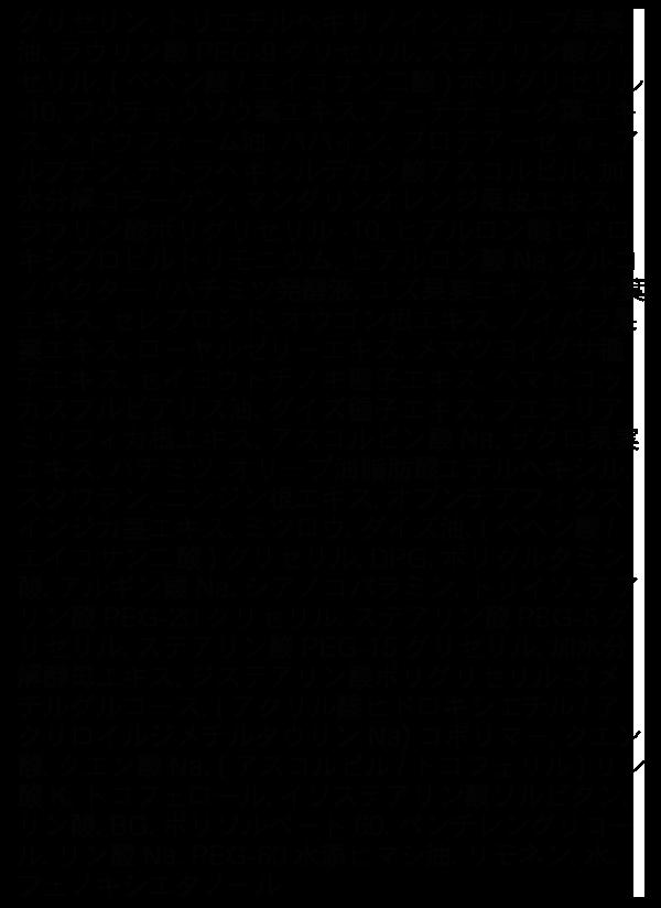 マナラ ホットクレンジングゲルの成分