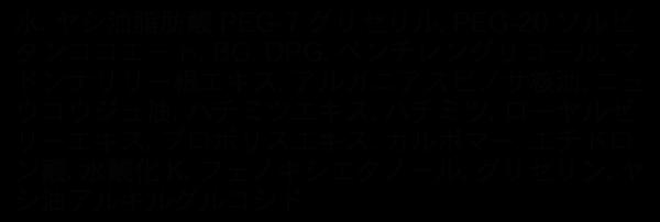 Aile 神聖クレンジングジェル エールの成分
