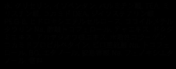 エリクシール ルフレ バランシングバブルの成分