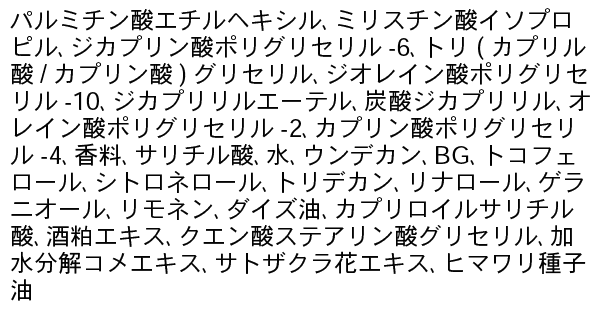 シュウ ウエムラ フレッシュ クリア サクラ クレンジングオイルの成分