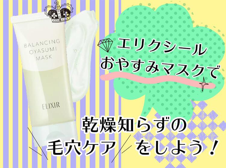 【新発売!】エリクシール おやすみマスクで乾燥知らずの毛穴ケアをしよう!