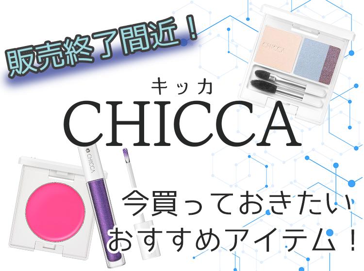 大人気デパコスCHICCA販売終了へ…見つけたら即買いのCHICCA おすすめ商品は?