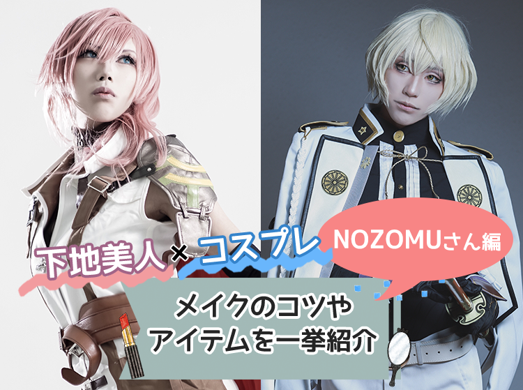 【下地美人×コスプレ】NOZOMUさんこだわりのアイメイクなどを徹底解説!