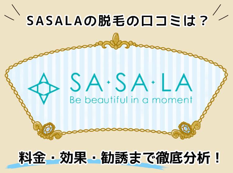 SASALA(ササラ)の脱毛の口コミを料金から効果、勧誘まで徹底分析!